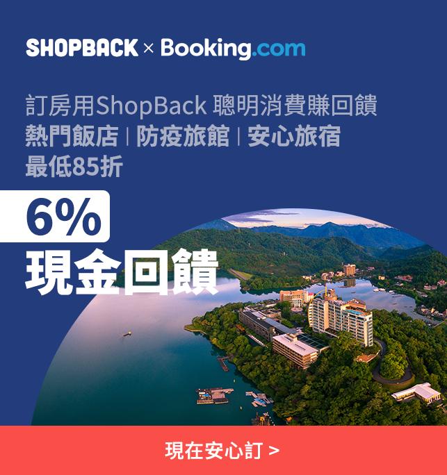 ShopBack X Booking.com