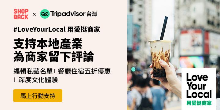 ShopBack X Tripadvisor
