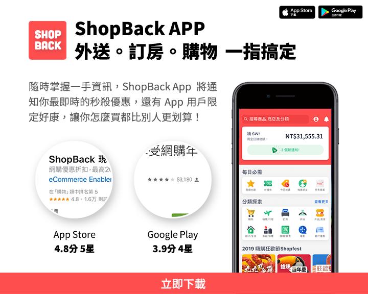 下載ShopBack App