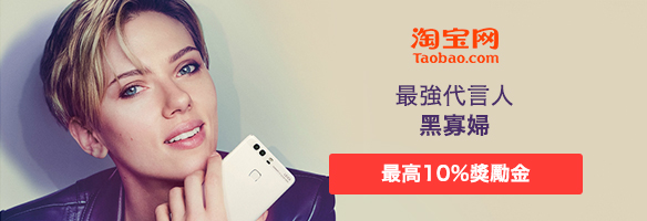 super cashback_brand 淘寶