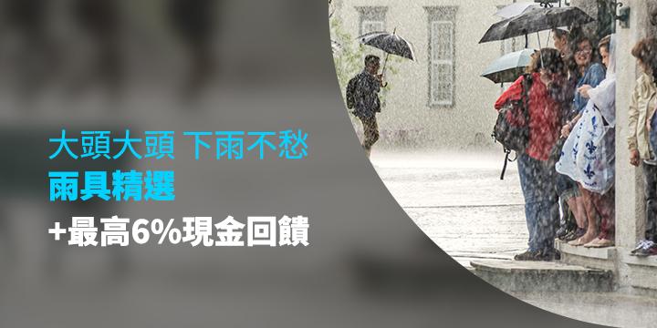 雨衣、雨傘等雨具優惠