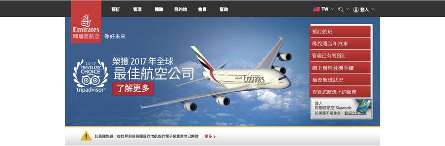 阿聯酋航空機票優惠