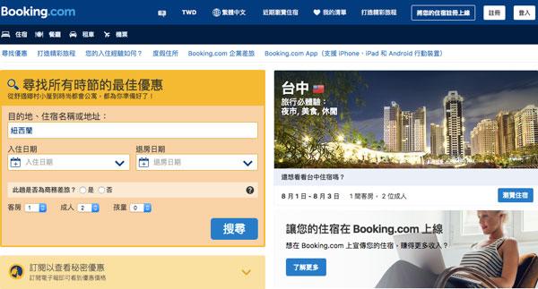 booking-com訂房折扣優惠