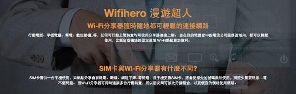 Wifihero 優惠券代碼
