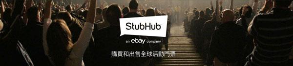 StubHub 台灣讓票網