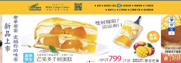 塔吉特千層蛋糕專賣店