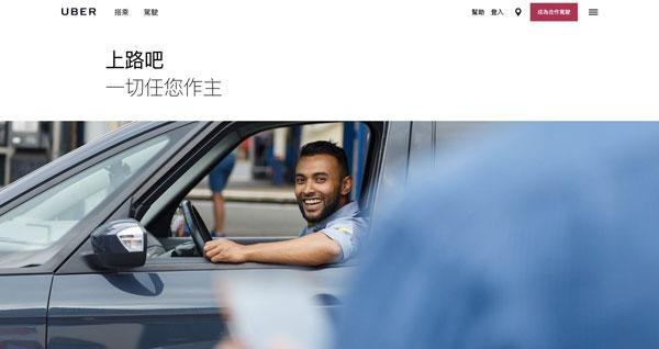 Uber 台灣叫車優惠序號