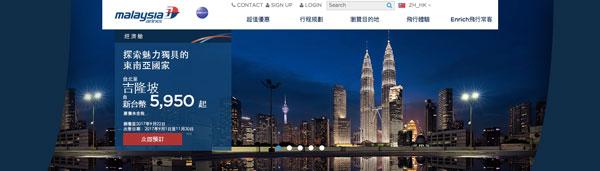 馬來西亞航空特價機票