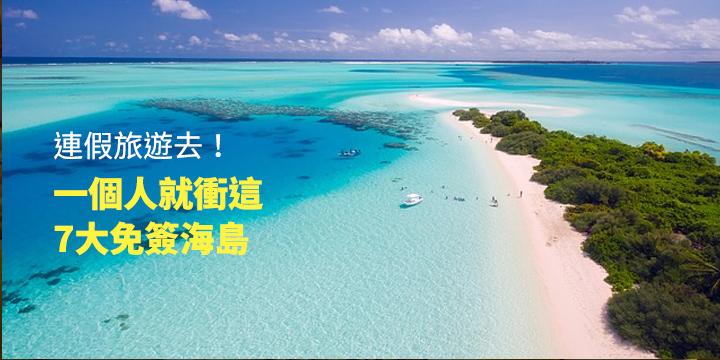 海島度假通