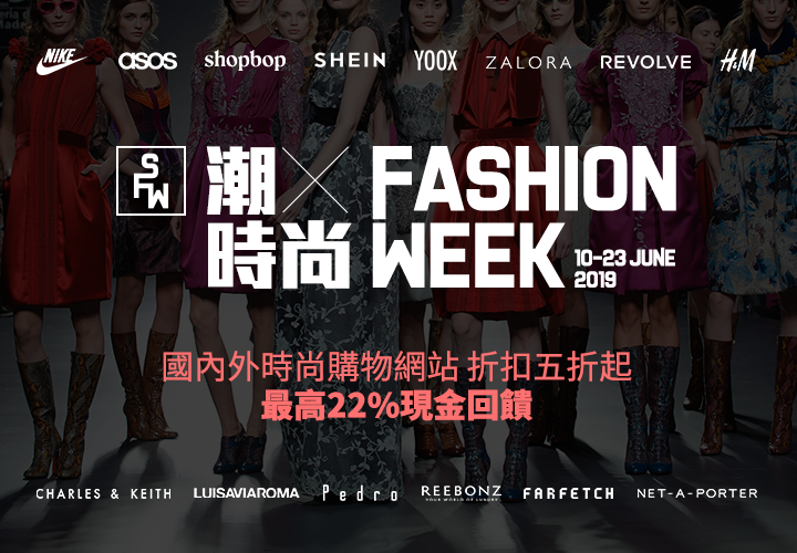 時尚週Fashion Week