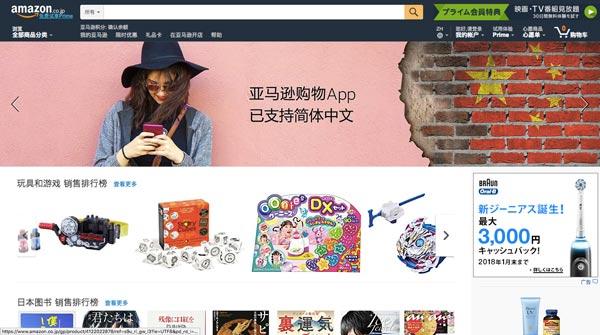 Amazon Japan日本亞馬遜台灣購物