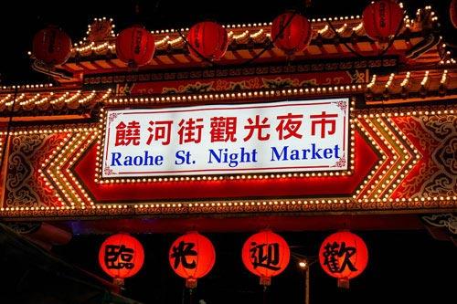 台北景點-士林夜市、饒河街夜市