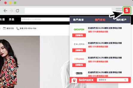 ShopBack現金回饋小幫手 - 點擊現金回饋按鈕查看所有折扣