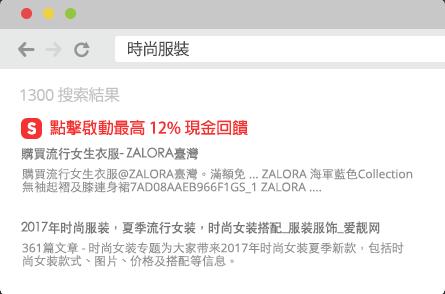 ShopBack現金回饋小幫手 - 點擊搜索結果中的獲取現金回饋連結