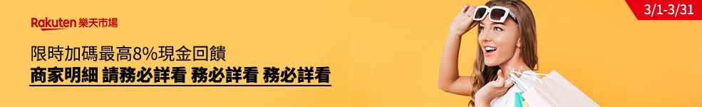 layout_merchant_special_363樂天