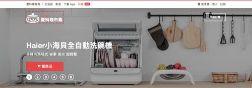 iCook 愛料理市集