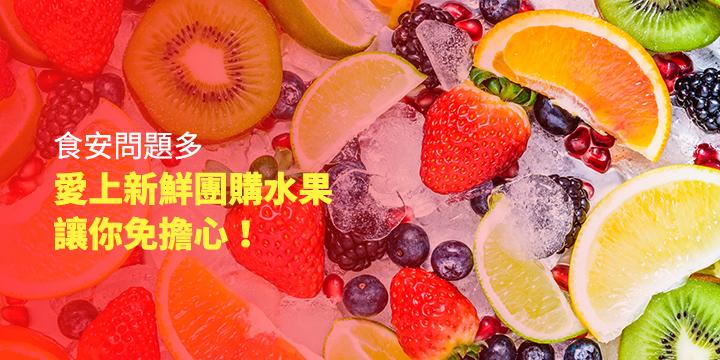https://www.shopback.com.tw/blog/i3fresh-best-fruit