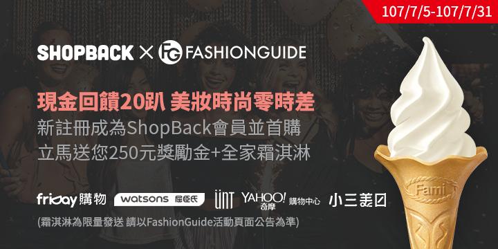 FashionGuide合作