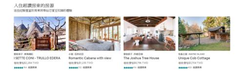 Airbnb 優惠券代碼