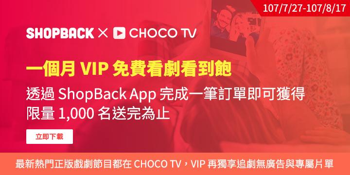 CHOCO TV合作