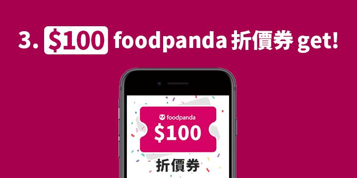 獲得foodpanda折價券