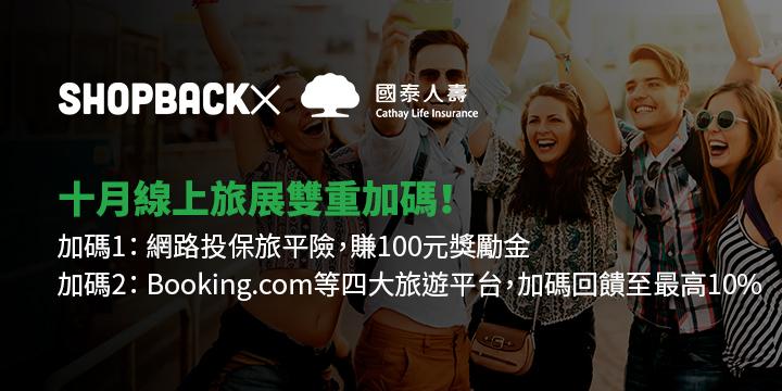 國泰人壽https://www.shopback.com.tw/cathaylife