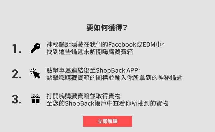 app 解鎖