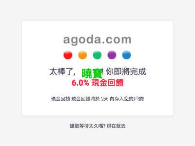 ShopBack Agoda 獲取現金回饋步驟圖三