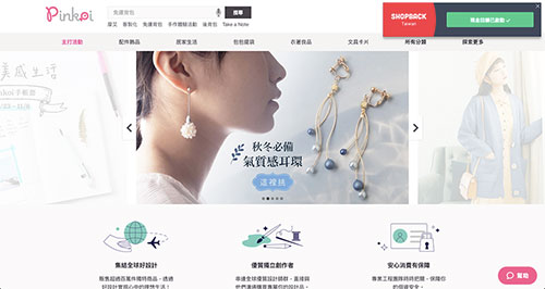 Pinkoi台灣購物優惠