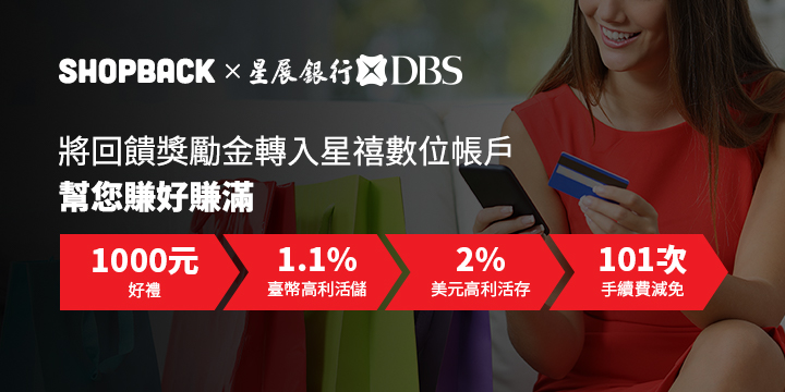 星展數位銀行 https://internet-banking.dbs.com.tw/dao/?prodOption=3&step=0&referralCode=Shopback