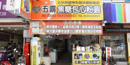 花蓮美食推薦五霸焦糖包心粉圓