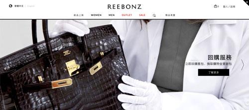 Reebonz折扣碼/優惠碼
