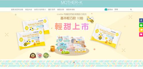MOTHER-K官網優惠