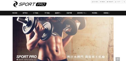 SPORT PRO運動服飾台灣官網優惠