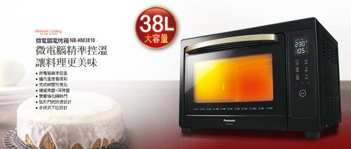 國際牌 Panasonic 微電腦烤箱 NB-HM3810