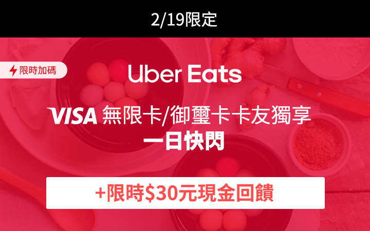 visa x Uber Eats +30  redirect/alink/35236
