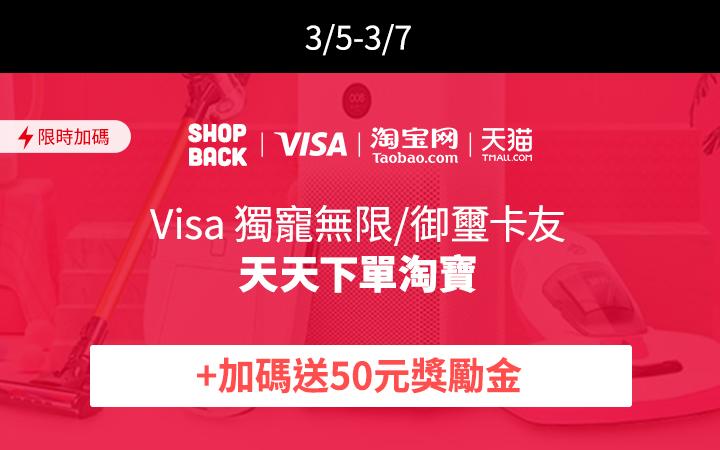 原link https://www.shopback.com.tw/redirect/alink/26556?storeId=1012&utm_campaign=visatw