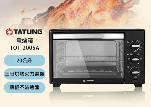 TATUNG 大同 20 公升電烤箱