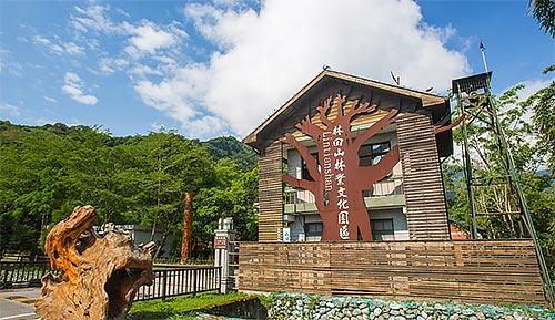 花蓮林田山文化園區