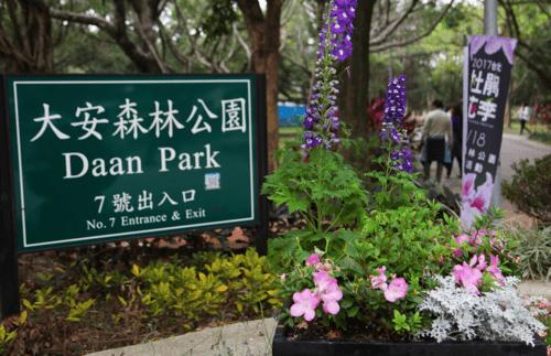 台北景點大安森林公園