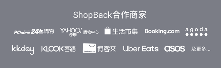 ShopBack合作商家