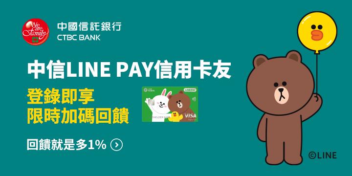中國信託LINE Pay卡活動專頁