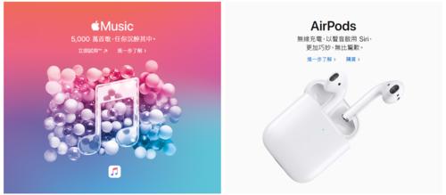 apple官網優惠
