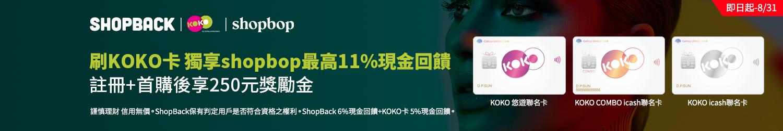 shopback shopbop koko