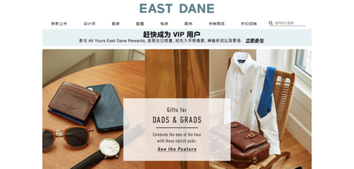east dane 官網優惠