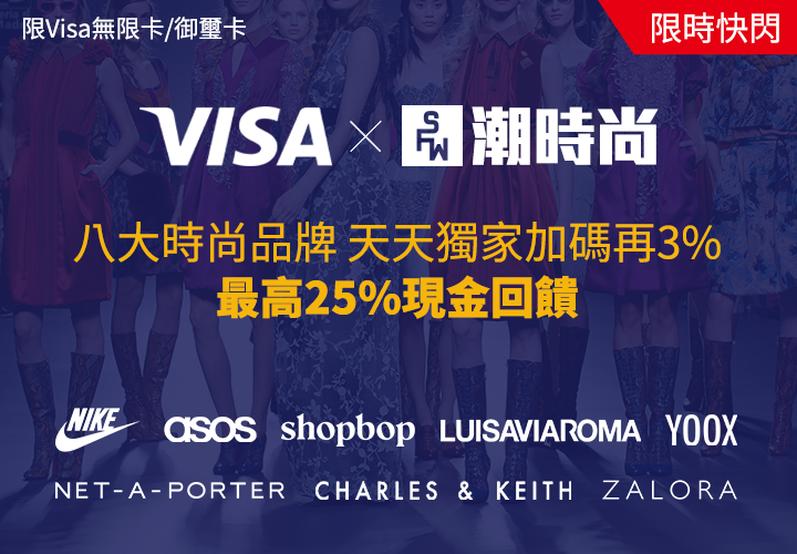 visa fashion +3%