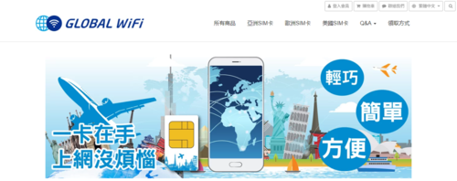 global wifi sim 官網優惠