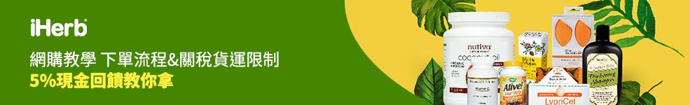layout_merchant_special_iherb