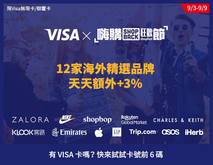 九九現金霸 X Visa