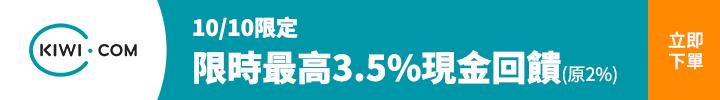 kiwi.com提醒